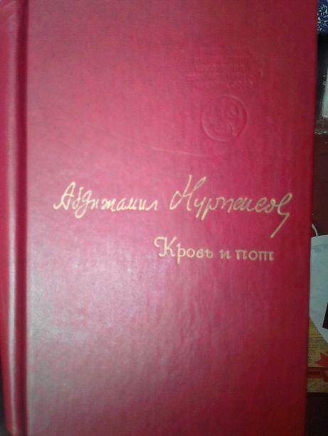 Абдижамил Нурпеисов Кровь и пот