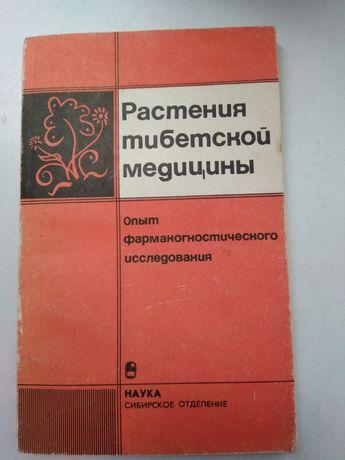 """Баторова ,Яковлева """"Растения тибетской медицины"""", 1989г."""