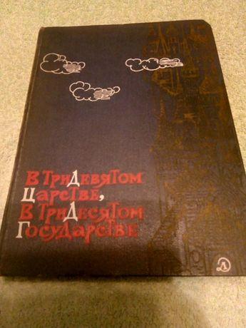 Книга в тридевятом царстве в тридевятом государстве сказки народов ССС
