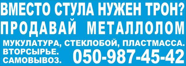 Металлолом, вторсырье металл металлолом стеклобой серебро макулатура