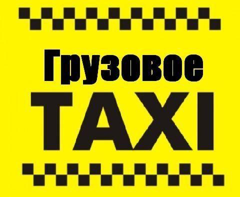 Услуга грузчики грузовое авто полтава грузовое такси