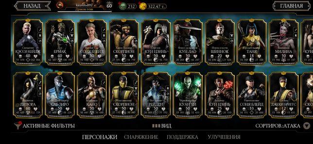 Продам аккаунт Mortal Kombat mobile