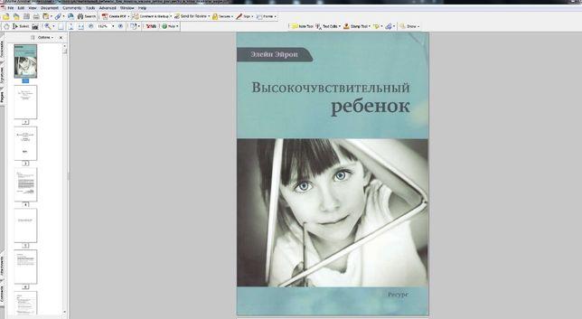 Высокочувствительный ребенок. Элейн Эйрон. PDF. Электронная книга
