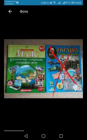Атлас 9/10-11класс Всесвітня історія/География мира