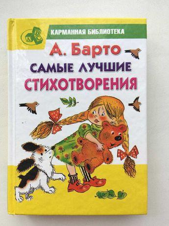 """Книга А. Барто """"Самые лучшие стихотворения"""""""