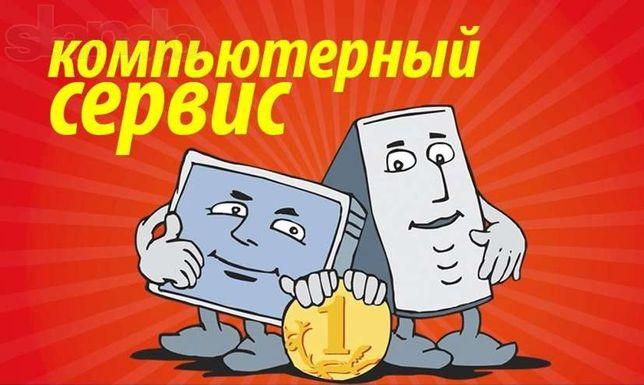 Ремонт компьютеров в Бердичеве. Выезд на дом бесплатно