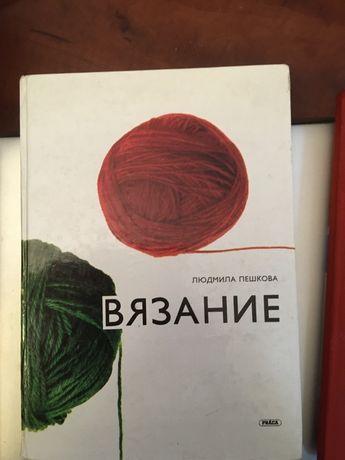 Вязание, вышивание