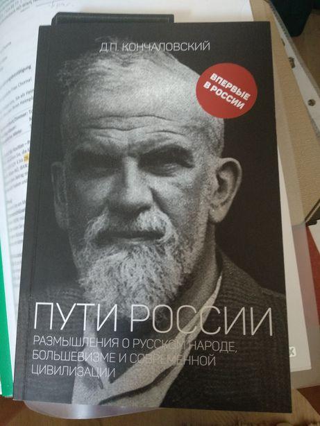 Кончаловский Пути России