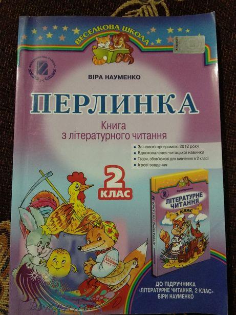 Перлинка, 2, 3 кл., В. Науменко