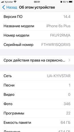Обмен iPhone 6s plus 64gb.