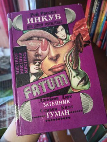 Книга фатум мистика Кинг Туман Джейсон Дарк Затейник