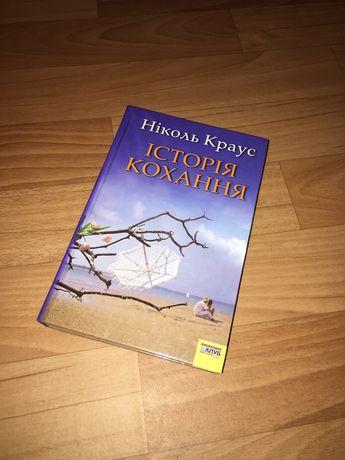 Ніколь Краус «Історія кохання»