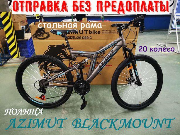 Детский Горный Двухподвесный Велосипед Azimut Blackmount 20 D СЕРО-ГОЛ