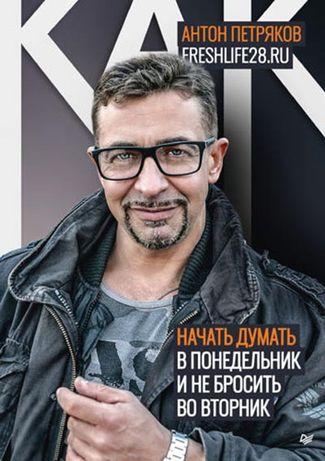 Антон Петряков - Как начать думать в понедельник и не перестать во вто