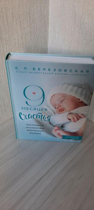 Книга Березовской,книга для беременных. Одесса - изображение 1