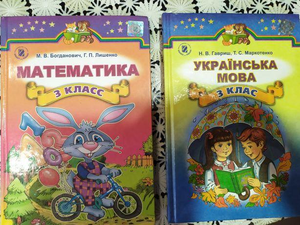 Продам учебники. 3 класса