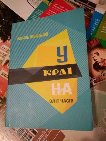 """Поетично-краєзнавча книга """"У краї на зліт часів"""""""