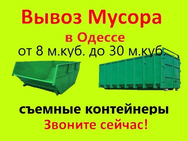 Установка съемных контейнеров для сбора и вывоза мусора