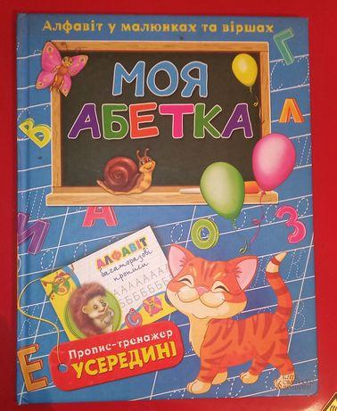 Книжка Моя абетка