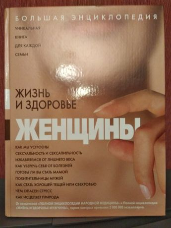 Большая энциклопедия Жизнь и здоровье женщины.