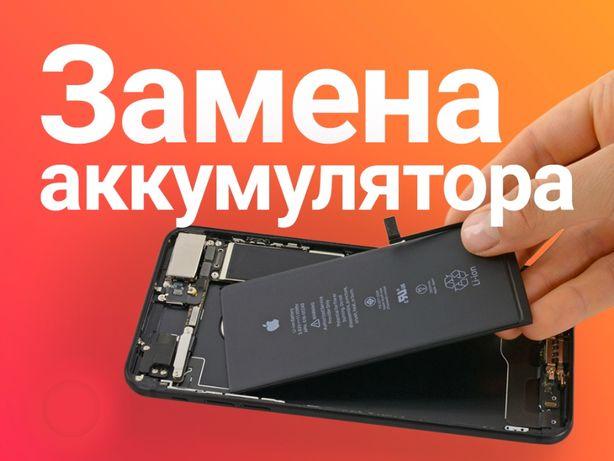 Замена аккумулятора iPhone. Ремонт техники Apple. Киев (Оболонь)