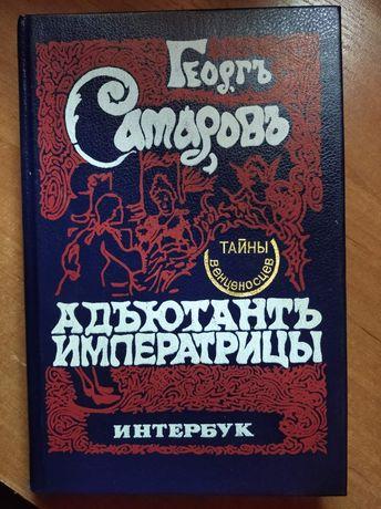 Георг Самаров - Адьютант императрицы