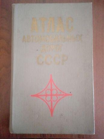 Атлас автомобильных дорог СССР, 1973 год