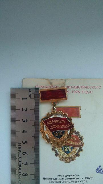 Medal Odznaka radziecka przypinka+ legitymacji 1976 r.