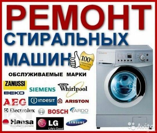 Ремонт стиральных машин в г.Борисполь и районе.Срочно и качественно!