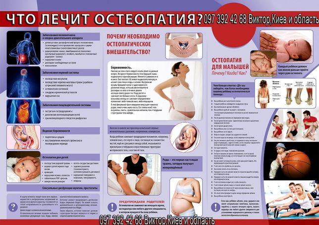 Массаж, коррекция при болях в позвоночнике и других местах.