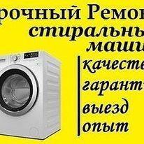 Ремонт стиральных машин .