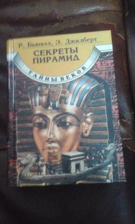 Книга секреты пирамид +подарок