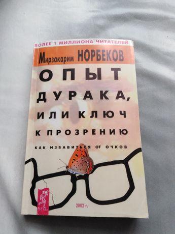 Опыт Дурака или Ключ к прозрению. (М. Норбеков)