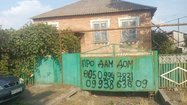 Продам дом в Каменке-Днепровской (5 минут хотьбы до 1й школы)