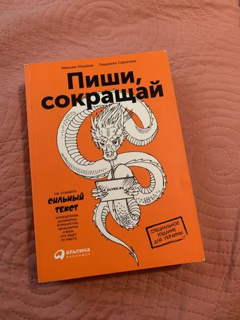 Пиши, сокращай. Максим Ильяхов, Людмила Сарычева