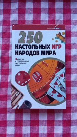 "Книга ""250 Игр Народов Мира"""