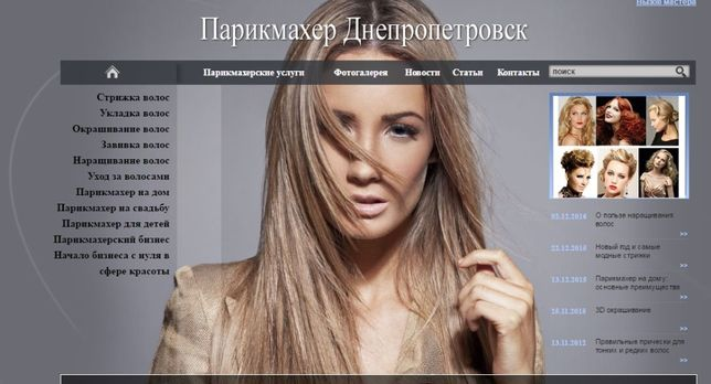 """Продам бизнес-сайт """"Парикмахер Днепр"""" для парикмахера, парикмахерской"""
