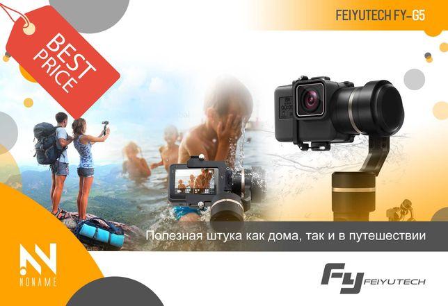 Для активного отдыха Стабилизатор FeiyuTech FY-G5 для Xiaomi Yi, GoPro