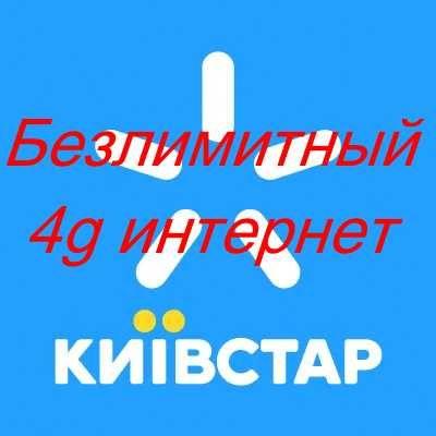 Интернет безлимитный Киевстар для студента, оплачен на год.