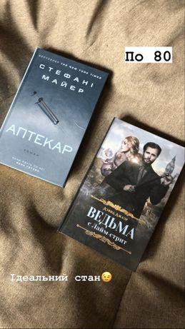Книги «Аптекар» та «Відьма з Лайм-стріт»