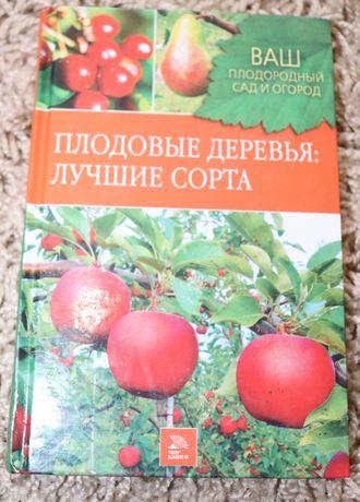 Книга плодовые деревья