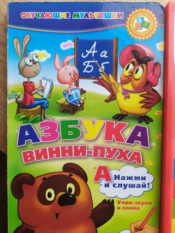 Говорящие мультяшки  Азбука Винни Пуха  Kiddsvit