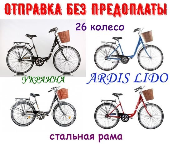 Городской Велосипед с Корзиной Ardis Lido 26 Дюймов Син/Красн/Черн/Сер