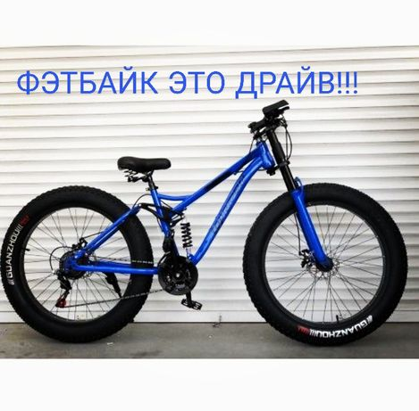 Горный велосипед Фетбайк 26, ФЭТБАЙК с амортизаторами. БЕЗ ПРЕДОПЛАТЫ!