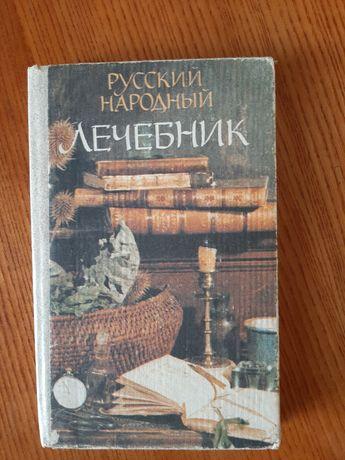 Русский народный лечебник, 1991 р. в.