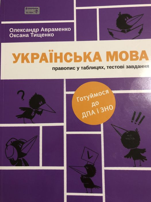 Учебник по украинскому языку. Подготовка к ЗНО и ДПА Киев - изображение 1
