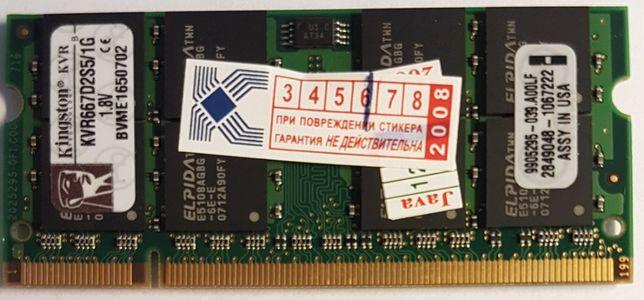 Память Kingston 1GB DDR2-667 200-Pin SODIMM (для ноутбука)