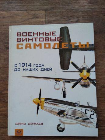 Дэвид Дональд. Военные винтовые самолеты с 1914 года до наших дней