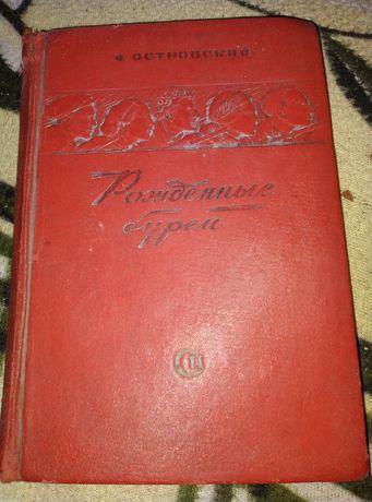 В.Островский 1937год