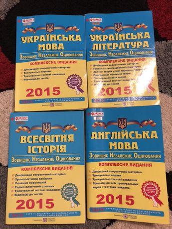 ЗНО 2015